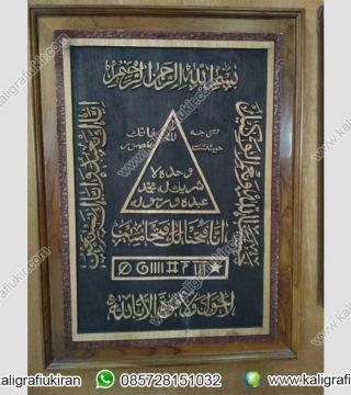 Kaligrafi Khataman Nubuwwah Kaligrafi Ukiran Jepara