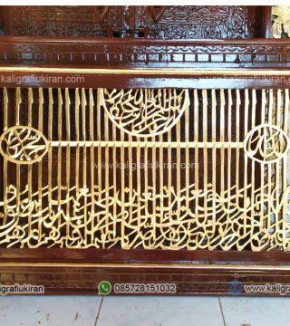 Kaligrafi Surat Al Fatihah Krawangan Kaligrafi Ukiran
