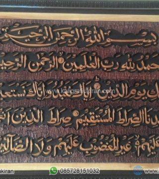 Kaligrafi Al Fatihah Biasa Kaligrafi Ukiran Jepara