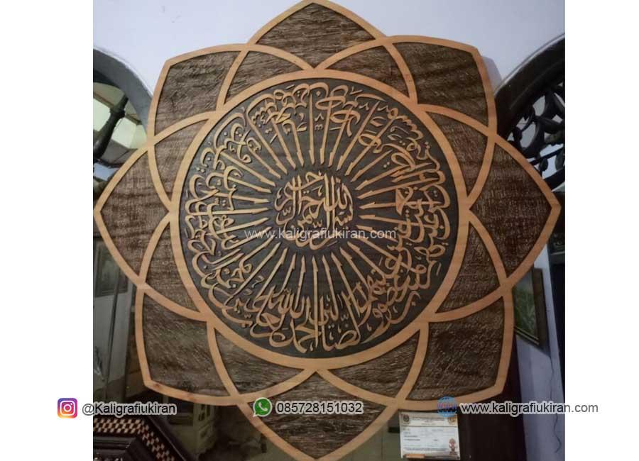 Kaligrafi Surat Al Fatihah Bunga Kaligrafi Ukiran Jepara