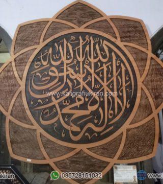 Kaligrafi Tauhid Bunga Kaligrafi Ukiran Jepara Kaligrafi Arab