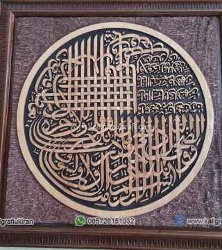 Kaligrafi Surat Dhuha Kaligrafi Ukiran Jepara Kaligrafi Arab