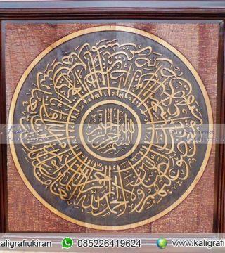 Kaligrafi Al Fatihah Lingkar Kaligrafi Ukiran Jepara