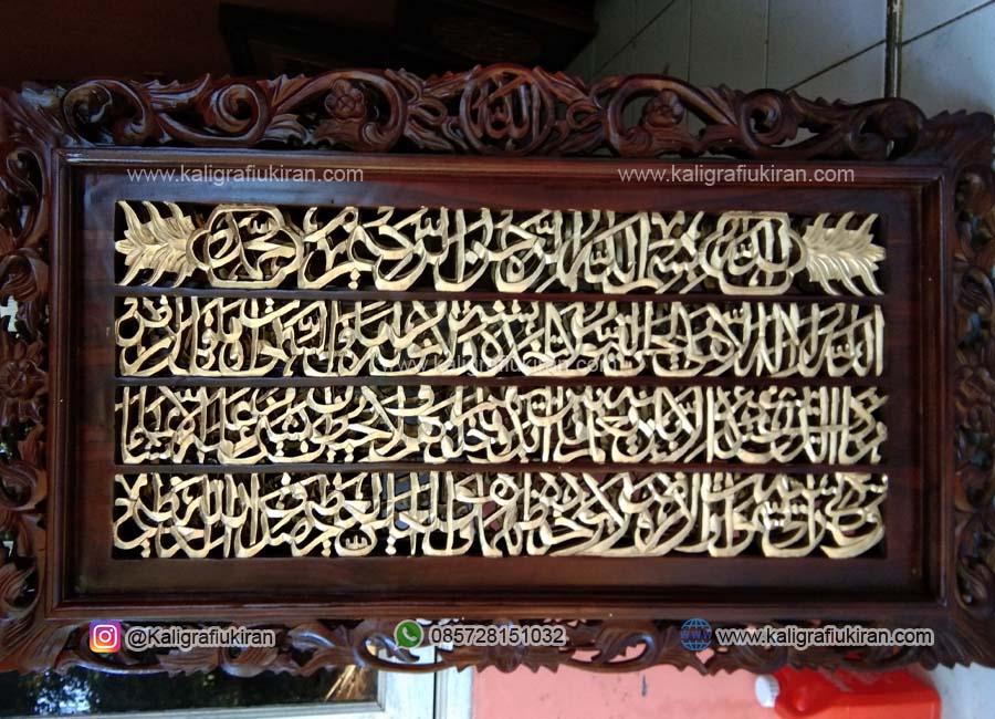 Kaligrafi Ayat Kursi Krawangan 4 Baris Kaligrafi Ukiran