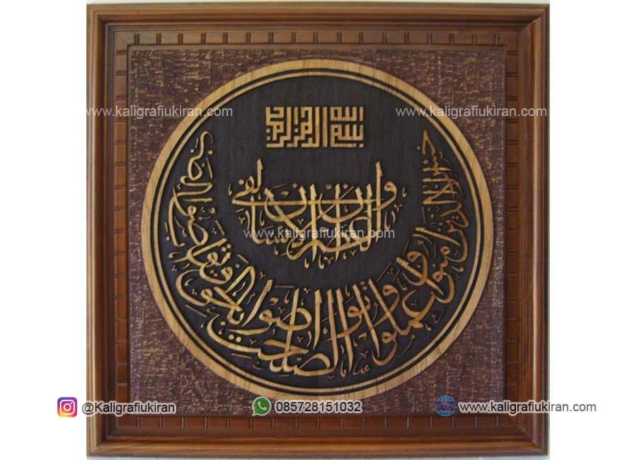 Kaligrafi Al Ashr Jati Kaligrafi Ukiran Jepara Kaligrafi