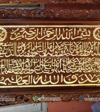 Kaligrafi Ayat Kursi 4 Baris Kaligrafi Ukiran Jepara