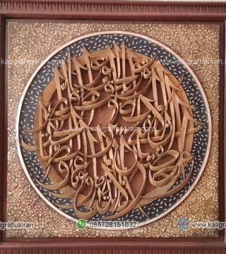 Kaligrafi Surat Al Ashr Krawangan Kaligrafi Ukiran Jepara