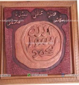 Kaligrafi Stempel Nabi